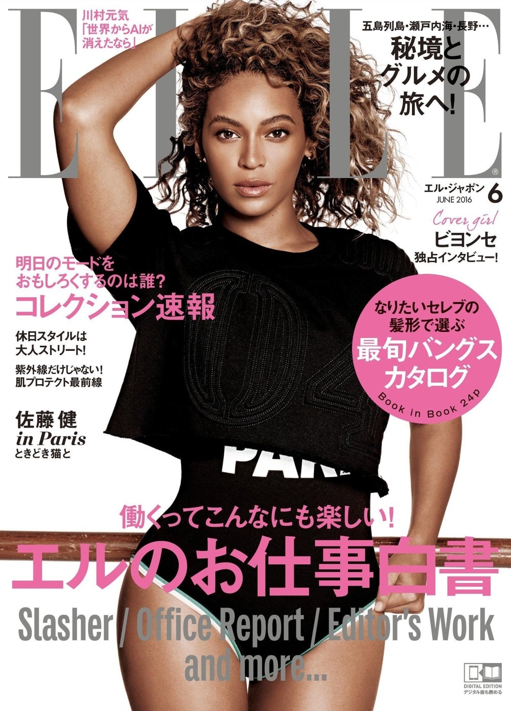 elle-japan-magazine-june